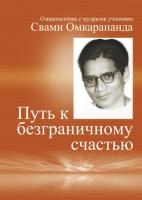 Wege zur vollkommenen Freude (in Russisch)